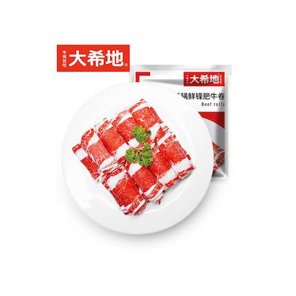 大希地 精品肥牛卷250g*4袋 鲜嫩牛肉卷 牛肉片火锅食材