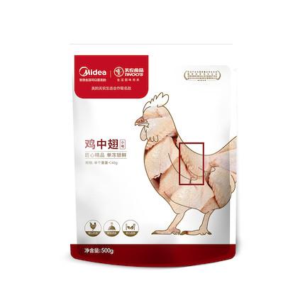 美的×天农 联名清远鸡中翅鸡翅中烧烤食材新鲜冷冻鸡翅袋装1000g 1kg