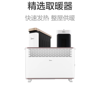 推荐位4-10022.8.4-取暖器