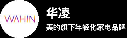 华凌品牌专区