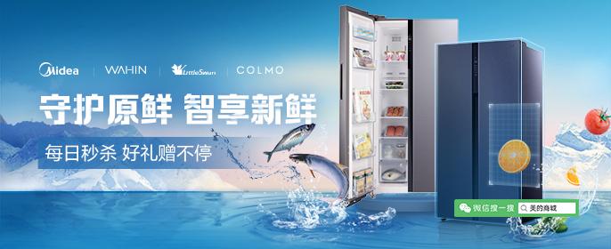定3-冰箱