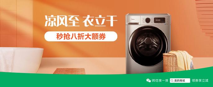 3-洗衣机