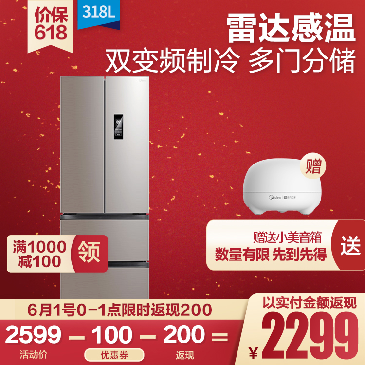 【热销爆款】318L多门智能冰箱 变频节能 雷达感温 速冷速冻BCD-318WTPZM(E)