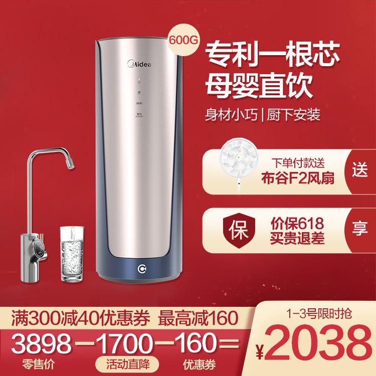 【阿尔法】净水机 一根芯 600G大通量 母婴直饮 配智能水龙头 MRO1890-600G