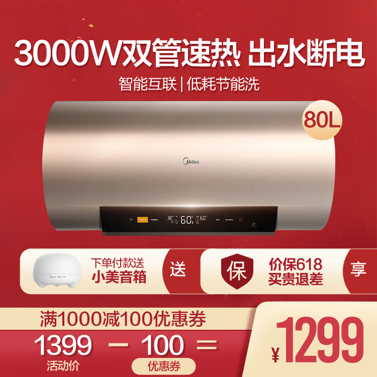 【高配版】电热水器 80L 3000W速热 银离子抑菌 安全3.0 WIFI智能 F8030-J6X