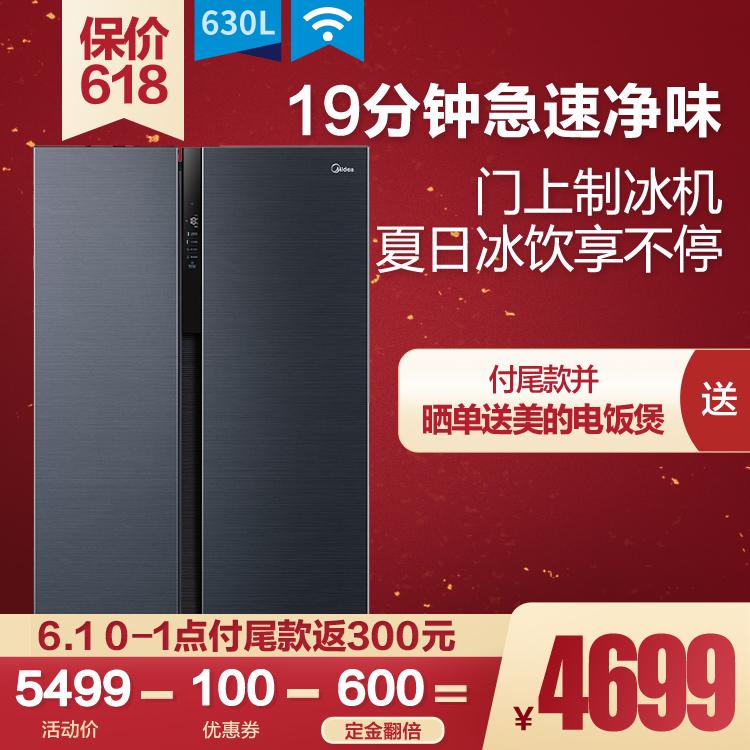 【净味推荐】630L对开门冰箱 WIFI智控 PST净味 风冷无霜BCD-630WKPZM(E)