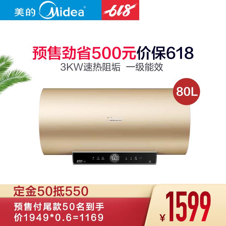 电热水器80L 3kw双管阻垢 8倍增容 银离子抑菌 WIFI语音+遥控F8030-TL3