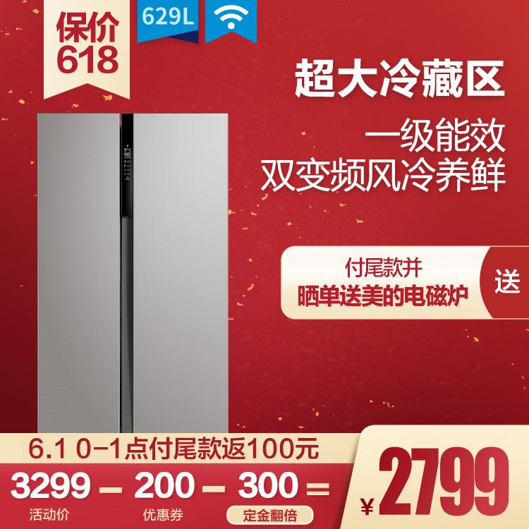 【热销推荐】629L对开门智控冰箱 智能温控变频 风冷无霜BCD-629WKPZM(E)