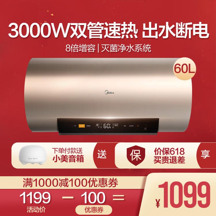 【高配版】电热水器 60L 3000W速热 银离子抑菌 安全3.0 WIFI智控 F6030-J6X
