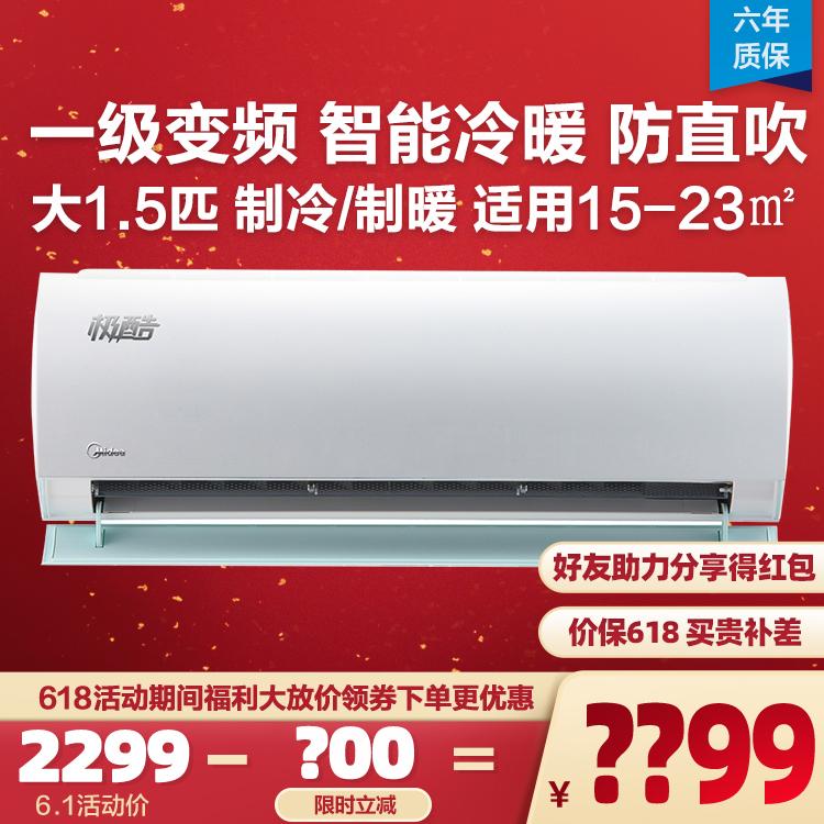 【品类日抢】大1.5P变频智能空调 一级能效 冷暖挂机KFR-35GW/WXDN8A1@