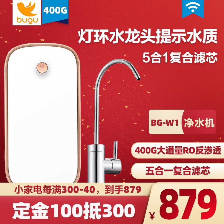 【618预售】美的 布谷(BUGU)厨下净水器标准版 5合1复合滤芯 400加仑RO BG-W1