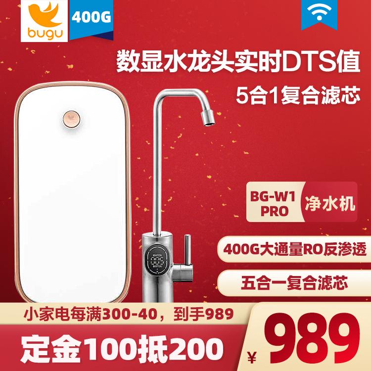 【618预售】美的 布谷(BUGU)厨下净水器 5合1复合滤芯 全面屏水龙头BG-W1 PRO