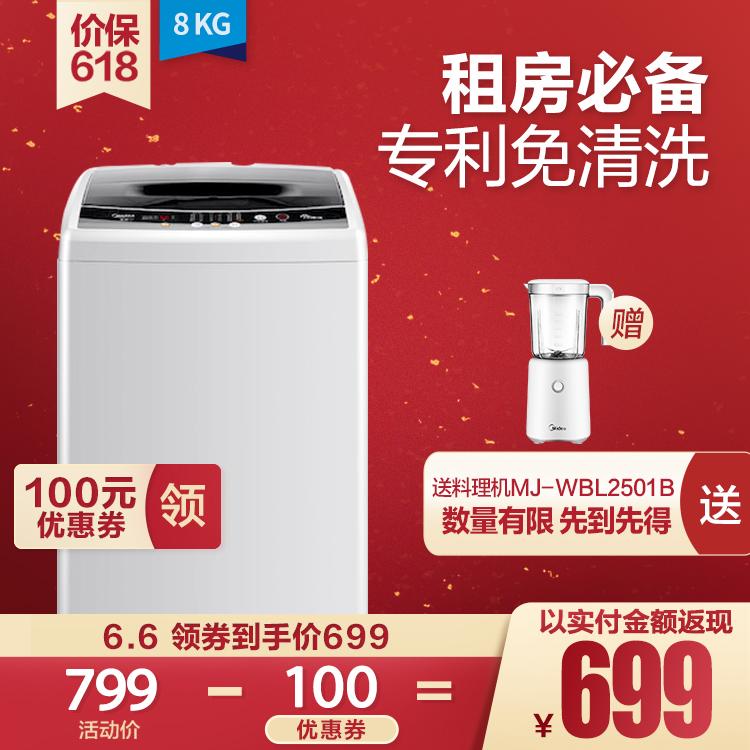 【租房神器】波轮洗衣机 10分钟快洗 一键脱水 桶自洁 MB80V331
