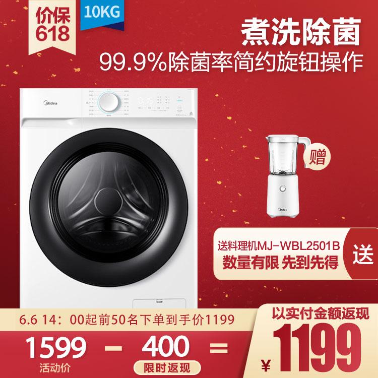 【巴氏除菌洗】 滚筒洗衣机 10KG  高温筒自洁   MG100V11D