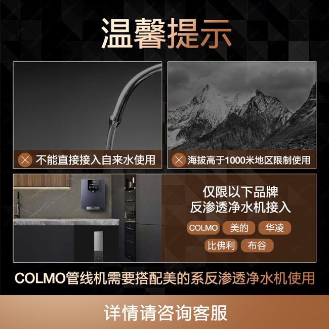 【净水伴侣】COLMO 管线机 六段控温 冷热即饮 全管路杀菌 CWG-DA01