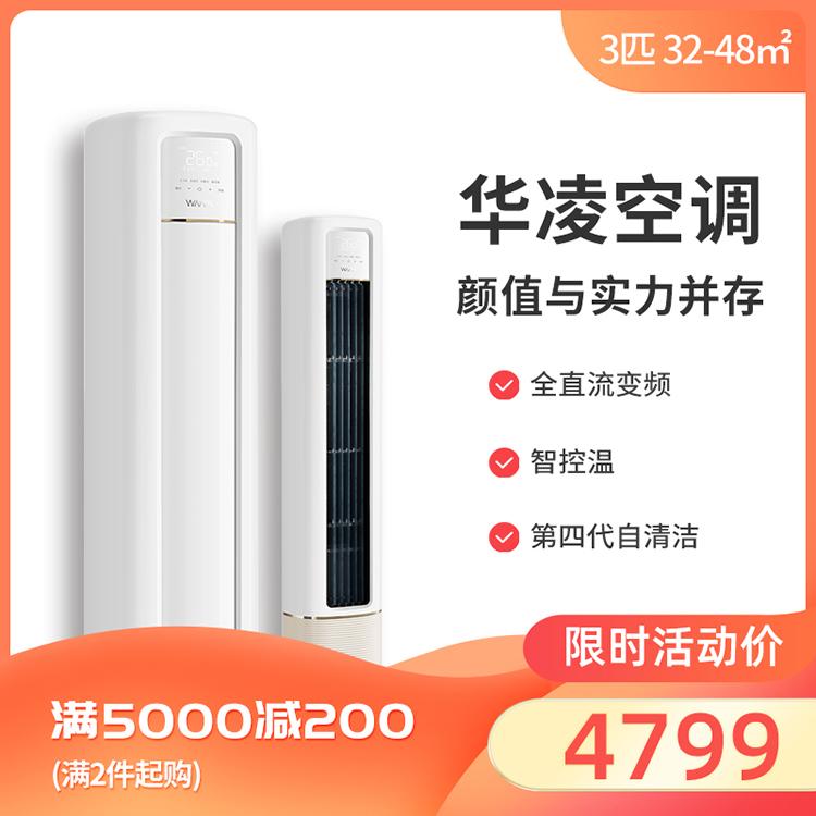 华凌大3匹新一级能效冷暖变频 智能WIFI柜机空调KFR-72LW/N8HB1