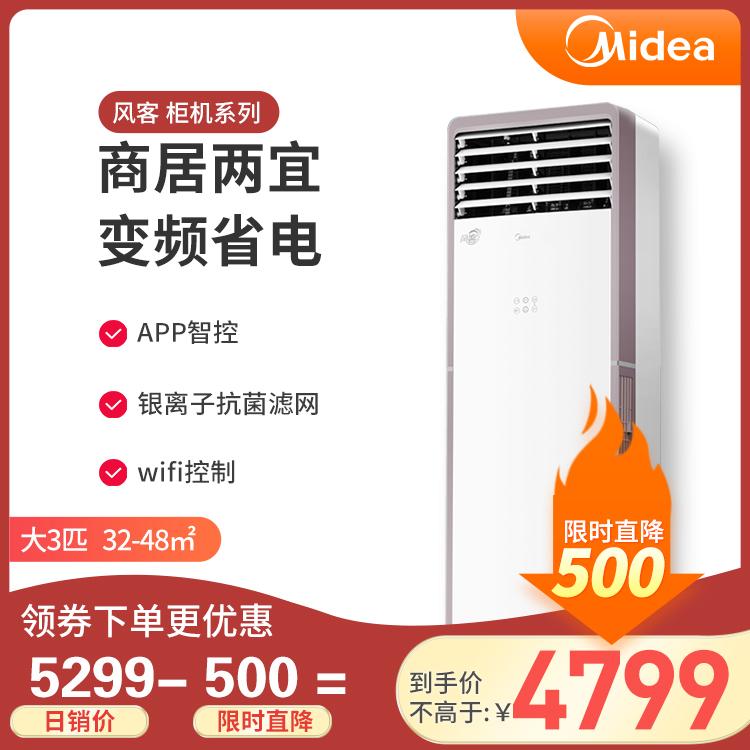 美的大3匹冷暖变频 新能效空调柜机 KFR-72LW/N8MFA3