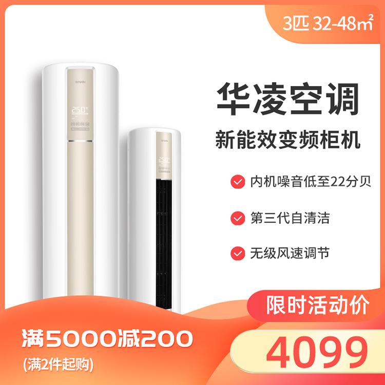 华凌大3匹 变频冷暖 智能WIFI 自清洁 新能效空调KFR-72LW/N8HA3