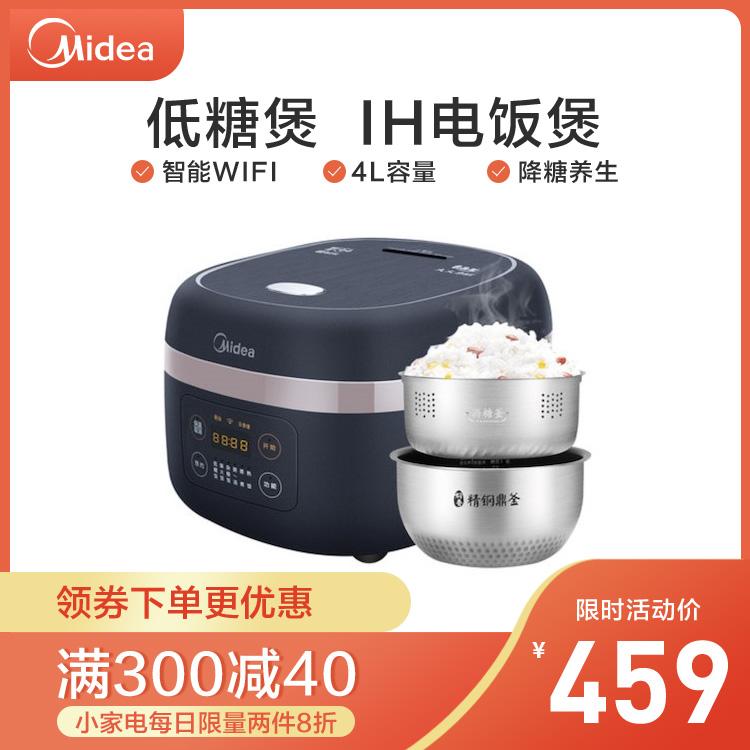 低糖煲 IH电饭煲 智能WIFI  4L容量 降糖养生  MB-40LS10