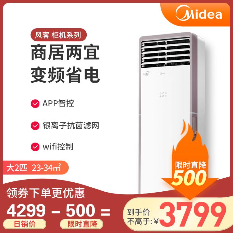 美的大2匹冷暖变频 新能效空调柜机KFR-51LW/N8MFA3