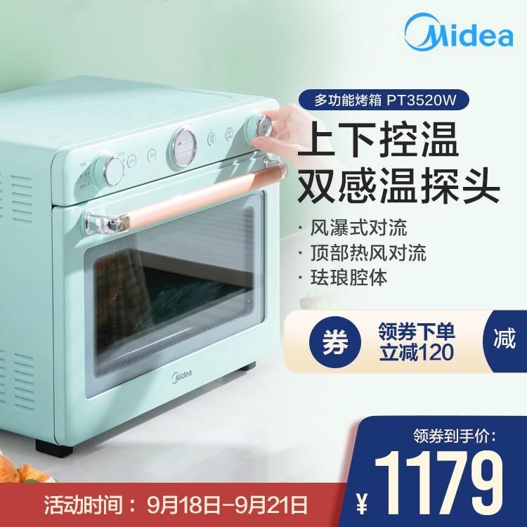 初见 多功能风炉烤箱 35L 空气炸 烘焙发酵 珐琅搪瓷内胆 WIFI智控 PT3520W