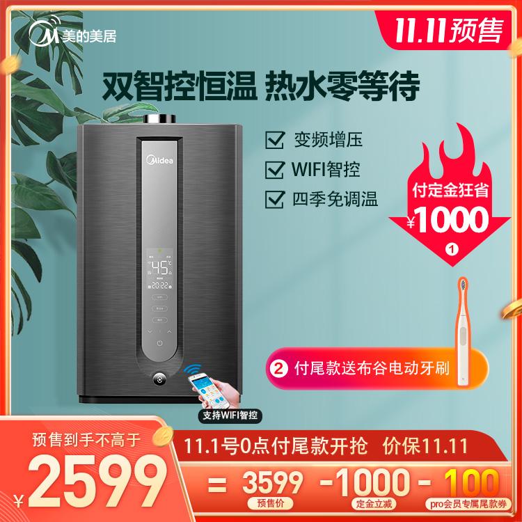 【时尚新品】燃气热水器 16升 全屋零冷水 智能WiFi JSQ30-Y9