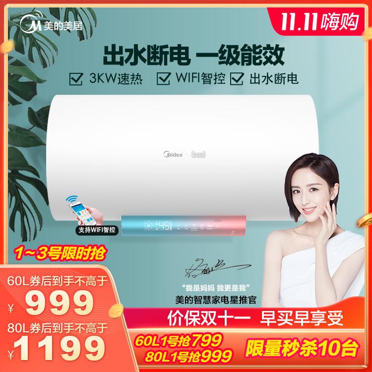 【炫彩星云】电热水器 80L 变频速热  WiFi智控 F8030-V3S(HEY)