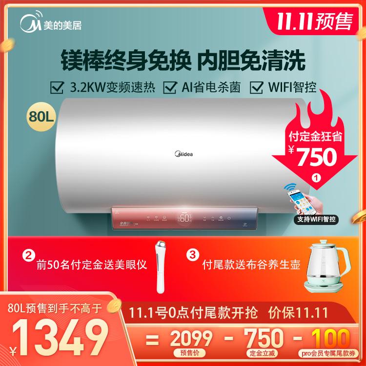 【新家优选】电热水器 80L免换镁棒 内胆免清洗 省电杀菌 F8032-GF3(HEY)