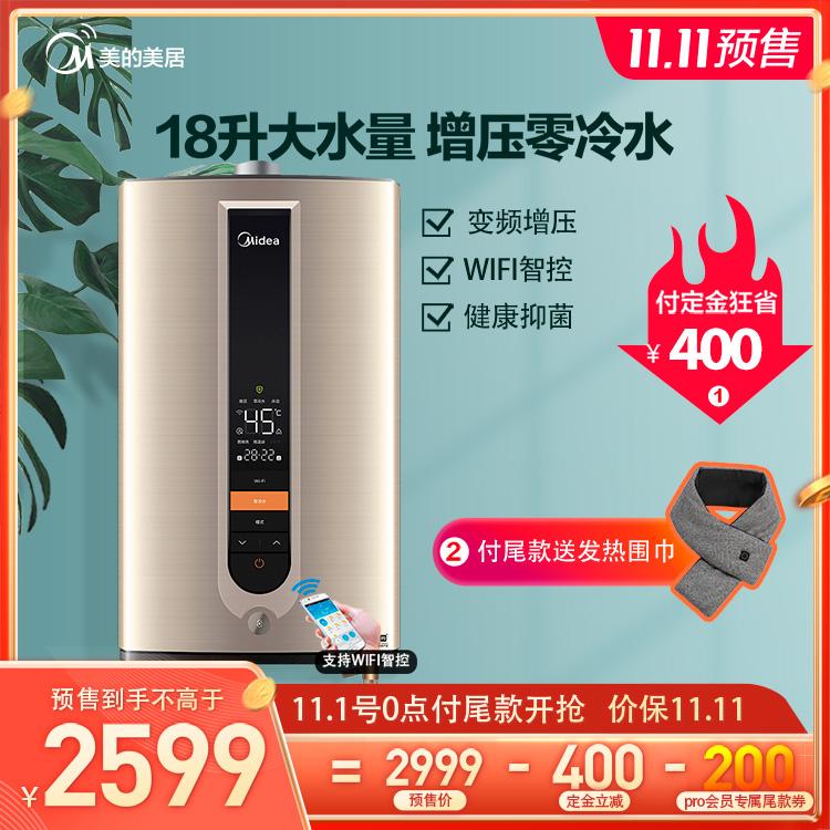 【零冷水】燃气热水器 18L大升数 抑菌净肤 智能操控 JSQ34-RT5