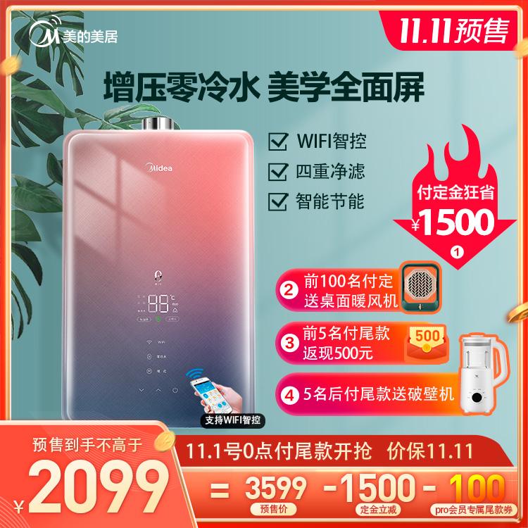 【颜值新品】燃气热水器 极光款16L 增压零冷水 玻璃全面屏 WIFI智控 JSQ30-TX7
