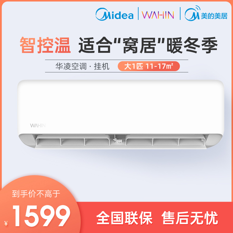 【抢1599】华凌大1匹冷暖变频 防直吹 新能效空调KFR-26GW/N8HA3