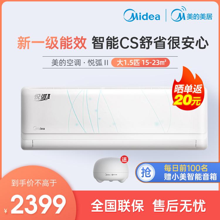 【抢2399】美的大1.5匹新一级能效 智能变频冷暖空调KFR-35GW/N8MHB1