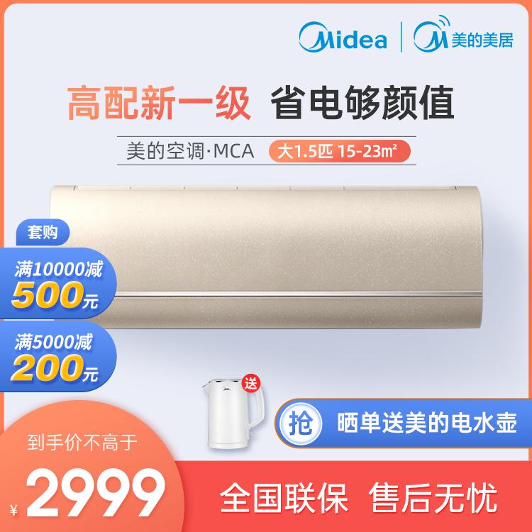 【抢2999】美的新一级能效大1.5匹智能变频冷暖空调 KFR-35GW/N8MCA1