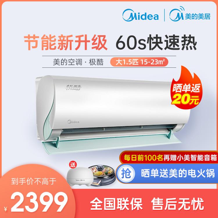 【抢2399】美的新一级能效极酷大1.5匹智能变频冷暖空调 KFR-35GW/N8VHA1