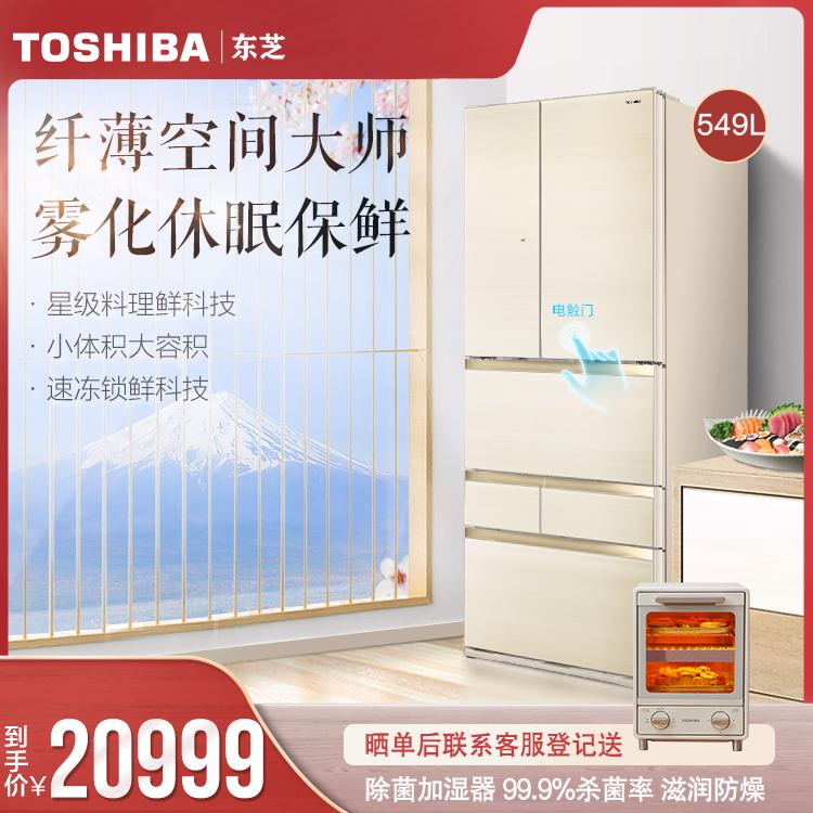 东芝冰箱549L 快速微冻解冻光触媒杀菌净味双冷却系统 GR-RM576WE-PG1A6