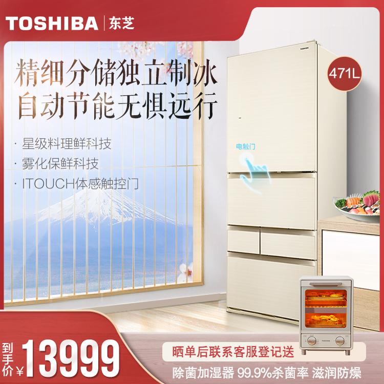 东芝冰箱471L采用玻璃轻触式开门无霜冷冻光触媒杀菌净味 GR-RM495WE-PG1A6