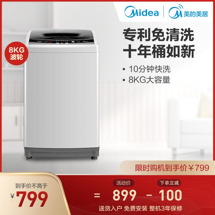 【租房神器】8KG波轮洗衣机 10分钟快洗 一键脱水 桶自洁 MB80V331
