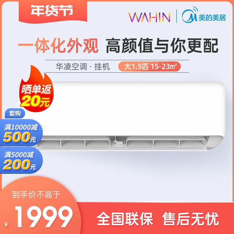 华凌空调 大1.5匹 变频冷暖 智能 防直吹空调KFR-35GW/N8HA1