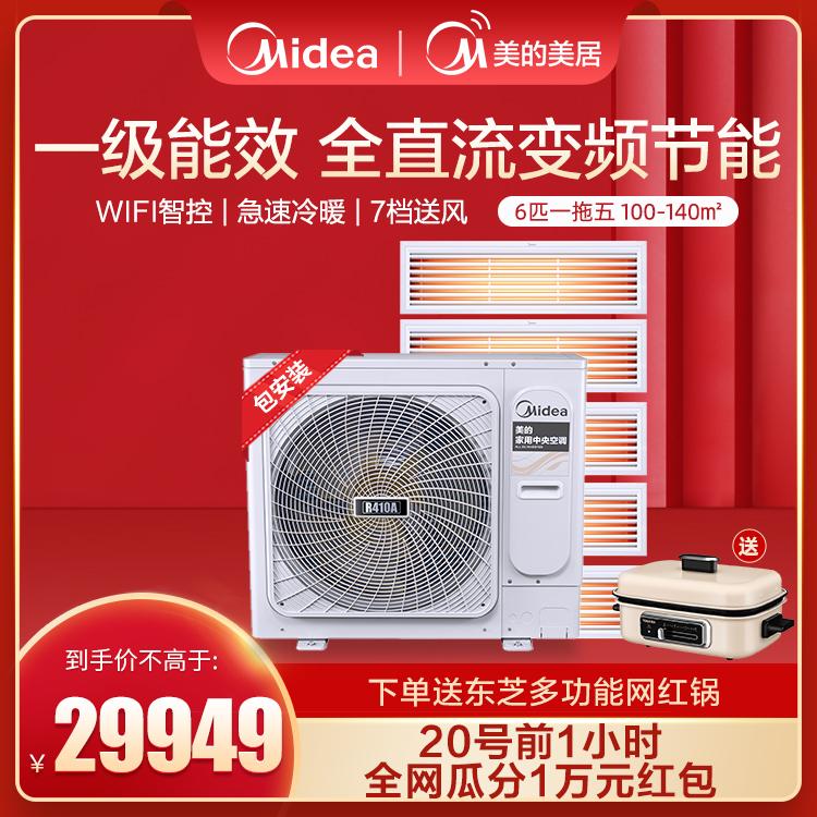 美的家用中央空调多联机6匹一拖五 一级能效WiFi智控 智能家电MDS-H140W-A(E1)