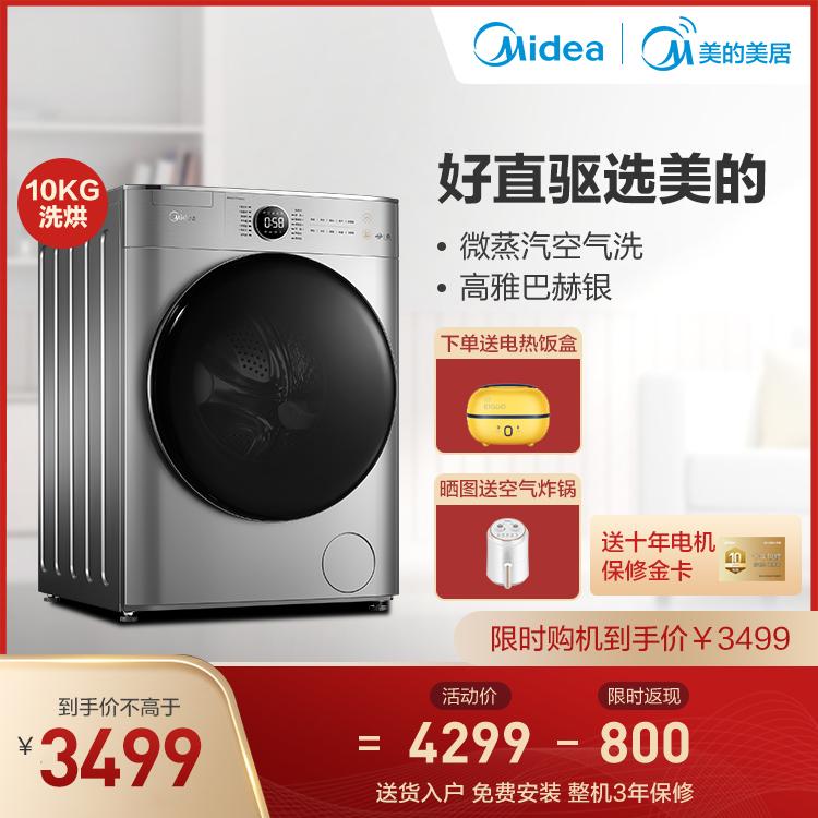 【直驱电机】10KG洗烘一体机 静音变频 智能WIFI MD100VT717WDY5