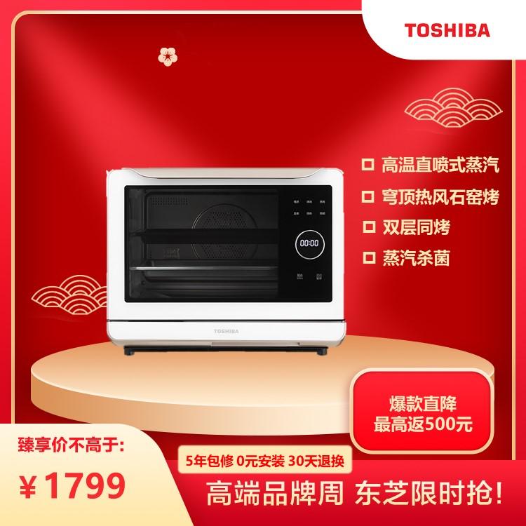 东芝 蒸烤箱家用小型7200蒸箱烤箱一体机全自动 蒸汽炉 ER-TE7200