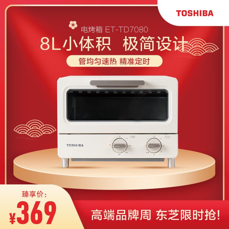 东芝 迷你电烤箱8L小容量 极简设计 上下管均匀速热 精准定时 ET-TD7080(杏色)