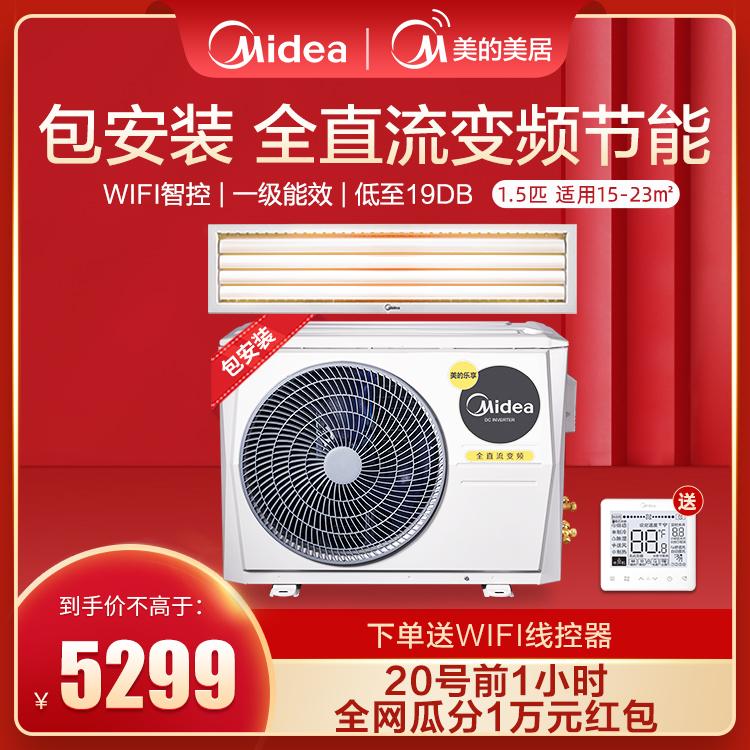美的中央空调风管机 冷暖大1.5匹全直流变频一级能效 智能家电KFR-35T2W/BP3DN1-LX