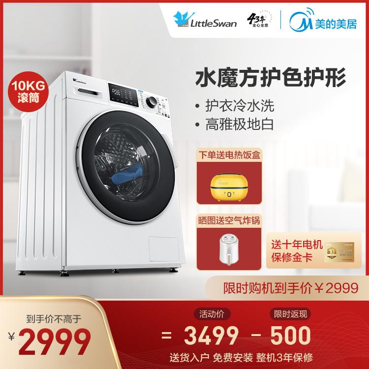 【智能WIFI操作】小天鹅10KG智能滚筒洗衣机  水魔方冷水洗涤 TG100VT86WMAD5