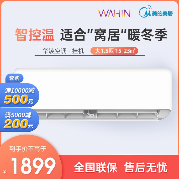 【抢1899】华凌空调大1.5匹 冷暖变频 防直吹卧室壁空调 KFR-35GW/N8HA3