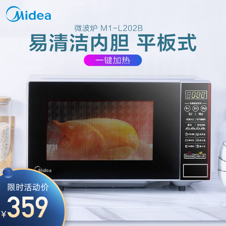 微波炉 易清洁内胆 平板式 一键加热 智能菜单 M1-L202B