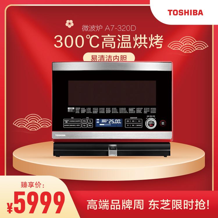 东芝微波炉 300℃高温烘烤 250℃石窑烧烤 易清洁内胆 A7-320D红色
