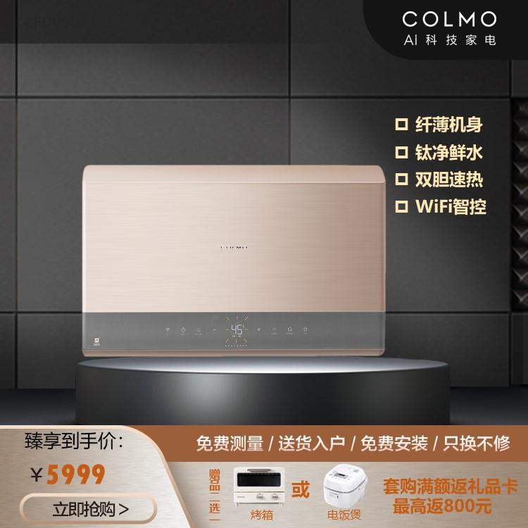 COLMO电热水器 50L纤薄机身 钛净鲜水 双胆速热 WIFI智控 CFDV5032