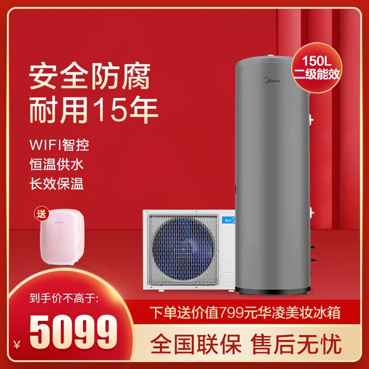 美的空气能热水器150升二级能效 精准控温 定时加热 智能家电KF66/150L-MH(E2)
