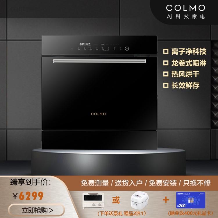 COLMO 洗碗机 洗消烘存 私人餐具管家 WiFi智控 8套 贴心童锁 CDB108-B